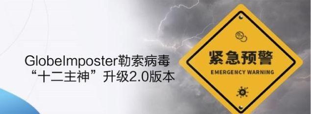"GlobeImposter""十二主神""全新升级,国内已有多个感染案例"