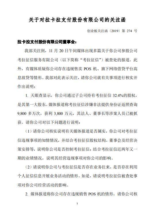 『征信』深交所对拉卡拉下发关注函 要求说明公司对考拉征信违规知情情况