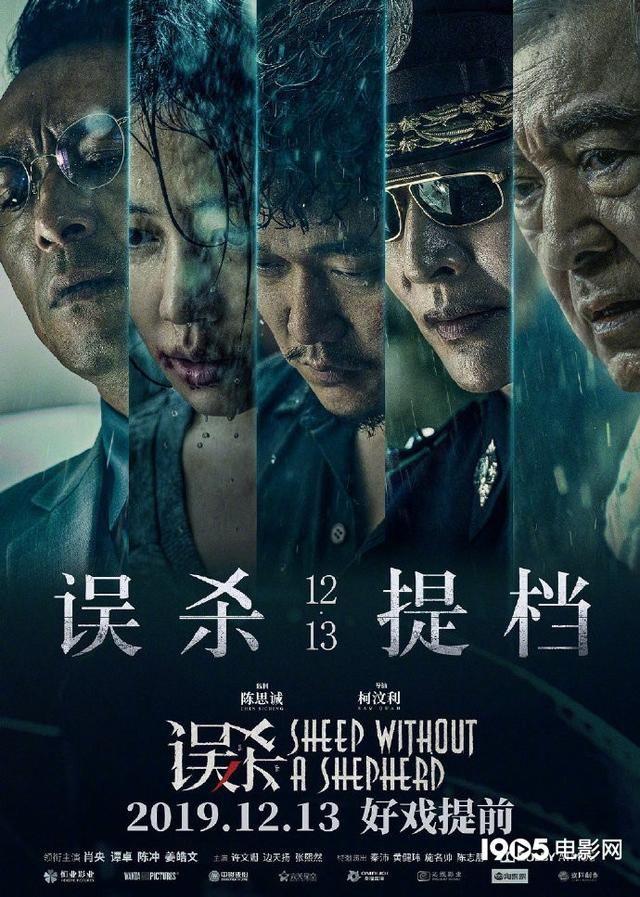 陈思诚肖央新片《误杀》提档 12月13日全国上映