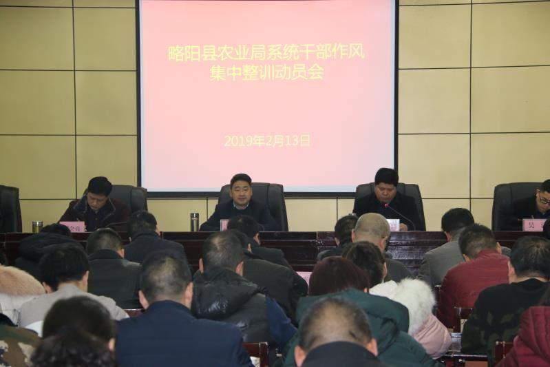 略阳:县农业局系统召开干部作风集中整训动员会