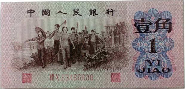 [80版伍角纸币价格表]【1角纸币价格表】背绿水印一角价值30000元