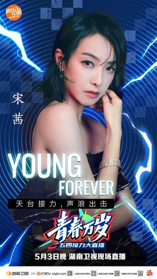 接力@综艺 | 王一博宋茜都来城市接力天台唱演,《青春万岁》五四接力大直播传递青春力量