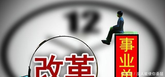 事业单位改革 职工拿双份工资、离岗可领三年基本工资!