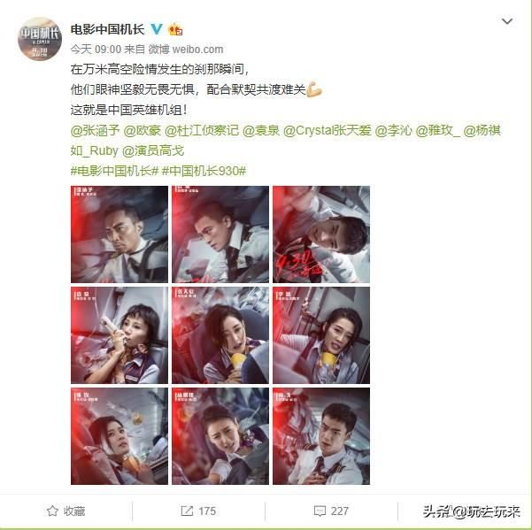 """《中国机长》发布全新""""临危无惧版""""角色海报:上演惊险时刻"""
