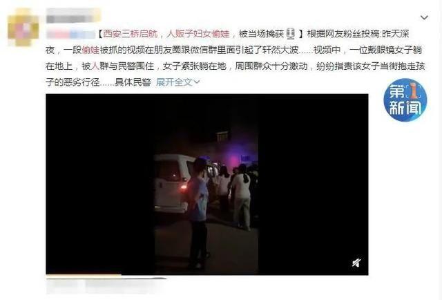 拐卖|西安三桥有人入户抢孩子?警方:是否涉嫌拐卖还在调查当中