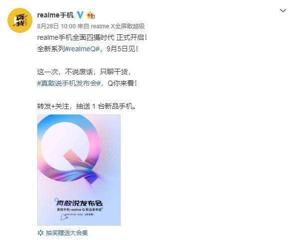 红米Note 8生不逢时!realmeQ