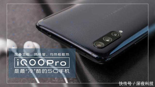 央视等权威媒体点名表扬的5G手机,iQOO Pro 5G版实力超群
