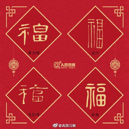 转发迎福气!收好中国福,欢度中国年!