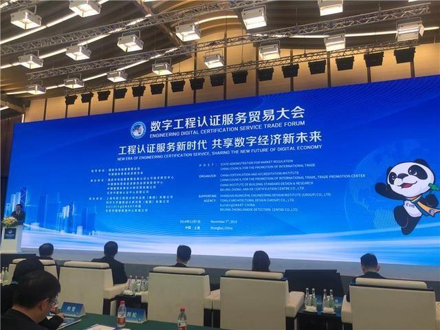 【认证】数字工程认证服务国际贸易便利化