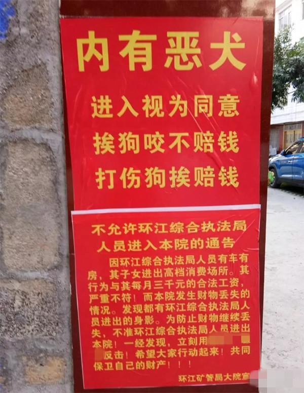 """广西环江多处张贴""""有城管进入将反击"""" 回应:张贴者有间歇性精"""