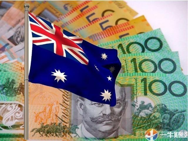 【gdp】2季度,澳大利亚顺差59亿!GDP增速却创10年最