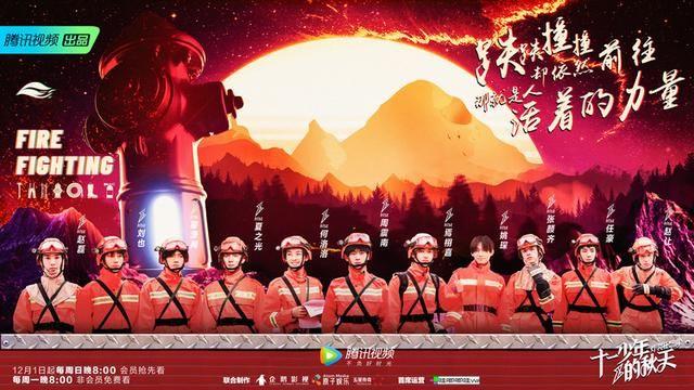 《十一少年的秋天》收官,R1SE体验森林消防,感受勇敢无畏精神