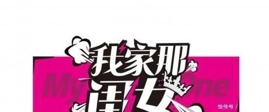 「节目」张佳宁退出《那闺女》,六期节目走了4个嘉宾,这是要搞哪样?