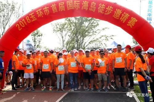 玉環首屆國際海島徒步邀請賽,吸引海內外八百余人參賽
