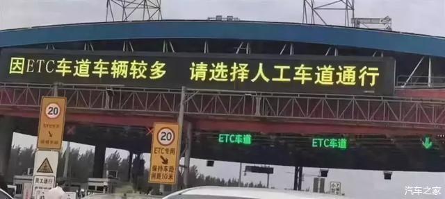【普及】ETC疯狂普及后变拥堵,收费站:请走人工通道