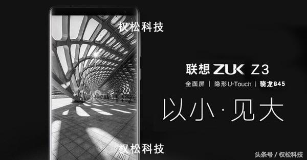 ZUK Z3真机正式曝光,新机将采用全面屏加骁龙845值得期待!