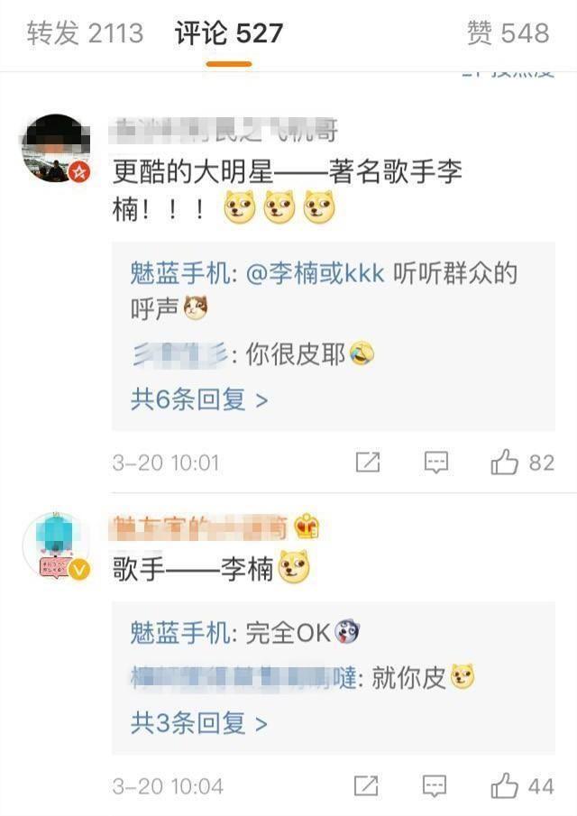 """魅蓝请大牌代言人""""超车""""小米,网友热烈""""推荐""""此人!"""
