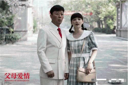 《父母爱情》唯一没捧红的女演员,老公也是演员