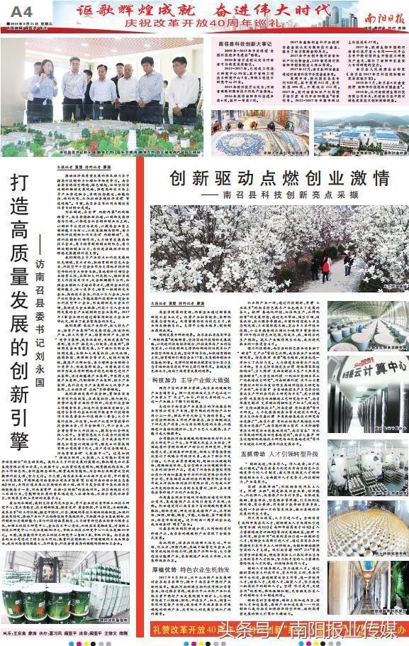 南召县:打造高质量发展的创新引擎