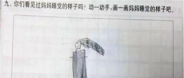 出声■幼儿园要求画睡觉中的妈妈,看到最后一个孩子的作业,老师笑出声