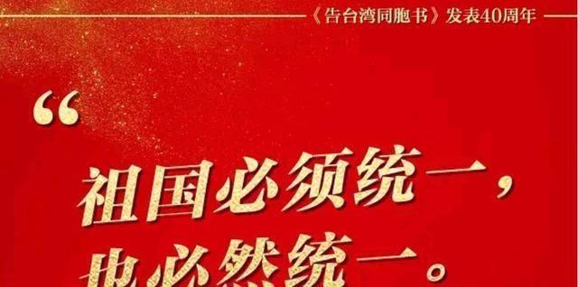 """探索""""两制""""台湾方案,台湾问题摆上新日程"""
