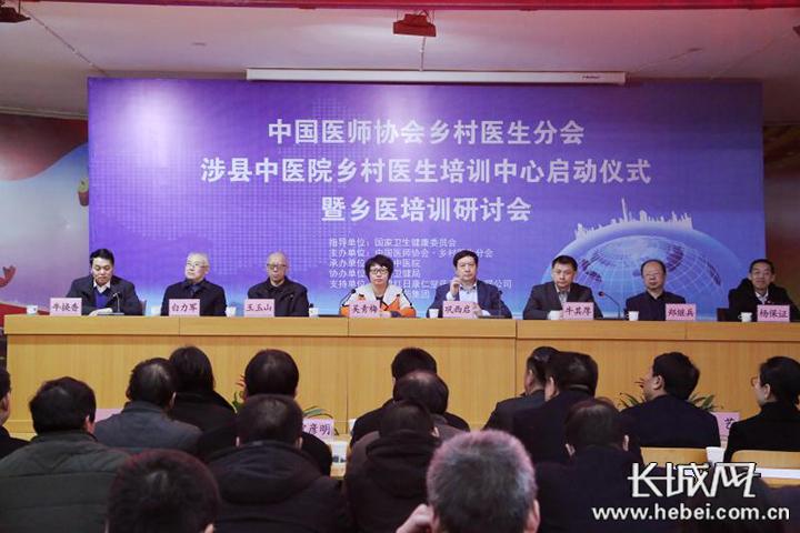 邯郸涉县举行乡村医生培训研讨会