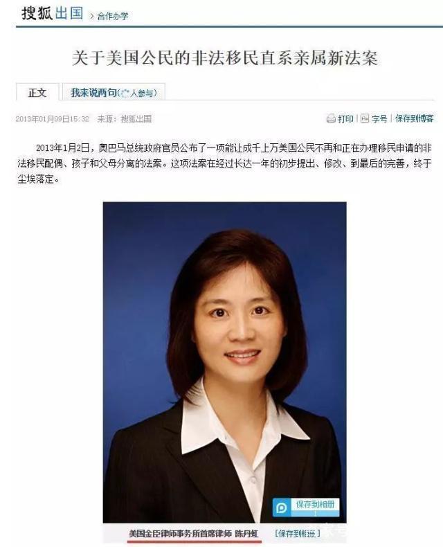 大量想移民美国的中国人被她害惨了 FBI已发出通缉令