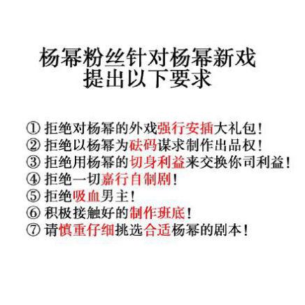 不满杨幂演自制剧 粉丝集体开撕经纪公司