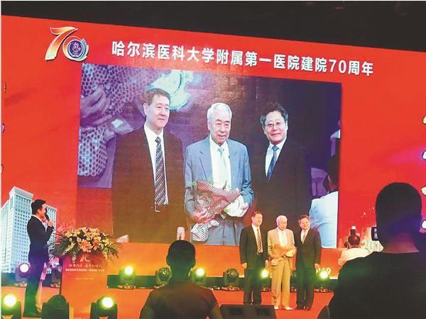 哈医大一院举办建院70周年庆典