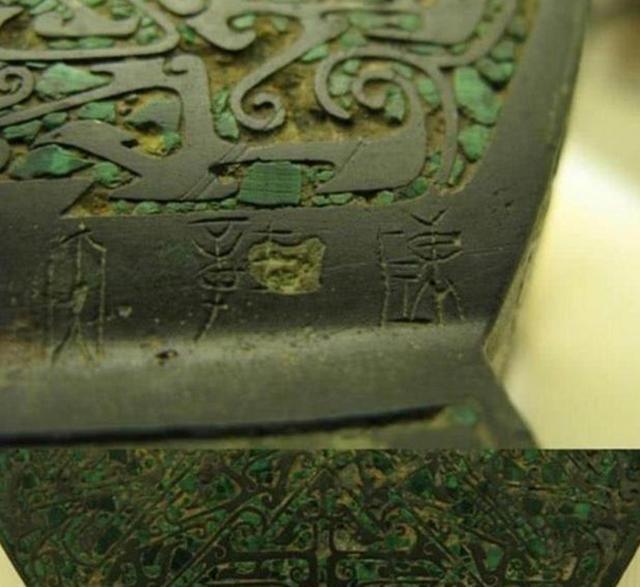 """我国一青铜文物,考古家称""""这是史书"""" - hnzzlzyno1 - hnzzlzyno1的博客"""