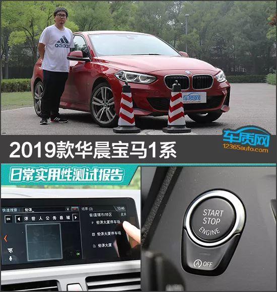 2019款华晨宝马1系实用性测试报告
