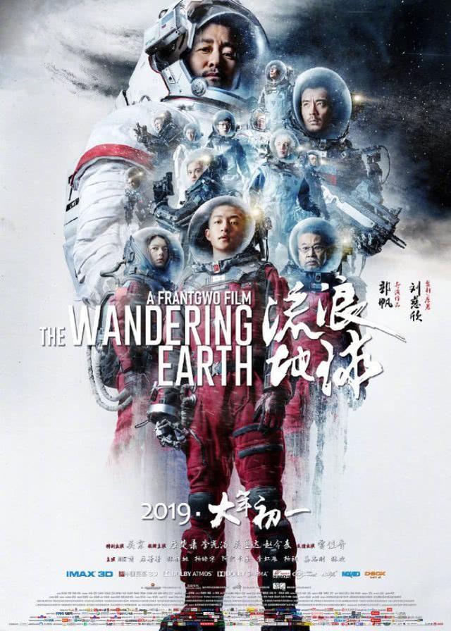 第32届金鸡奖获奖名单,《流浪地球》获最佳影片