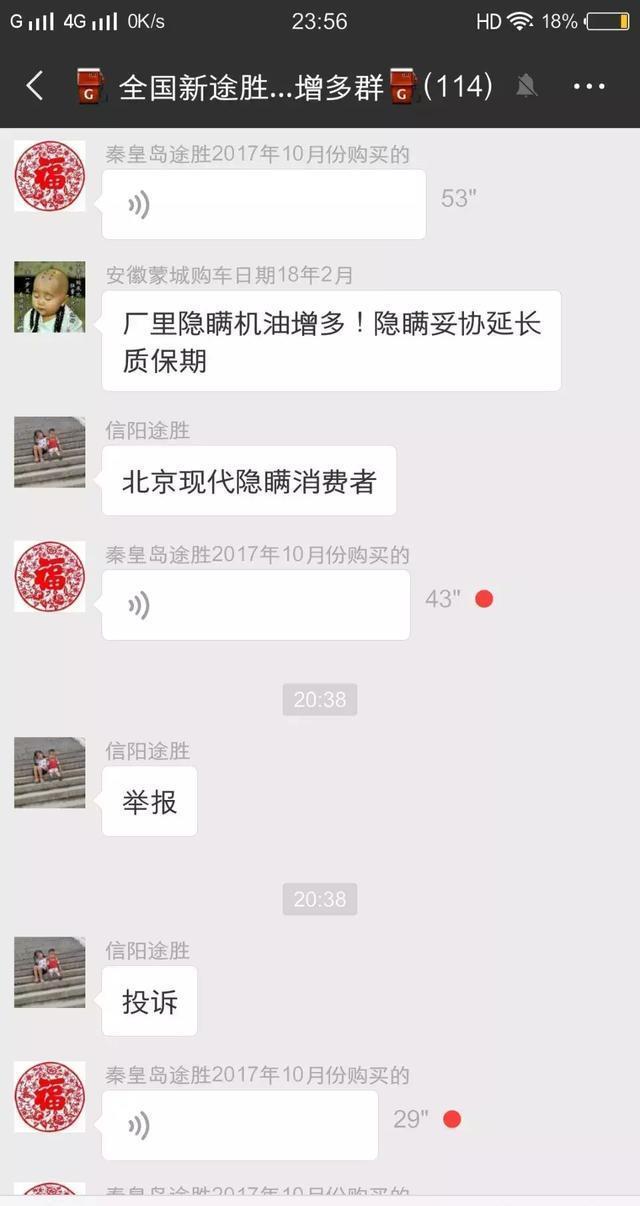 """北京现代""""机油增多""""无解,区别对待途胜投诉的车主"""