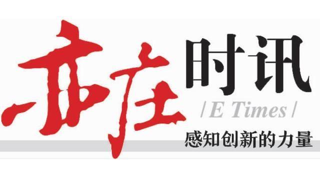 """【自主创新】再破自主创新桎梏 北京发布""""科创30条"""""""
