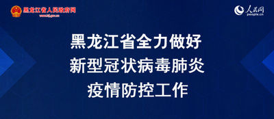 黑龙江各地森林消防举行悼念活动 致敬英雄向逝者默哀