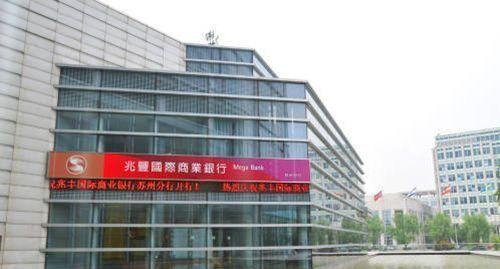 【中国】【历史上的今天】中国国际商银与交通银行合