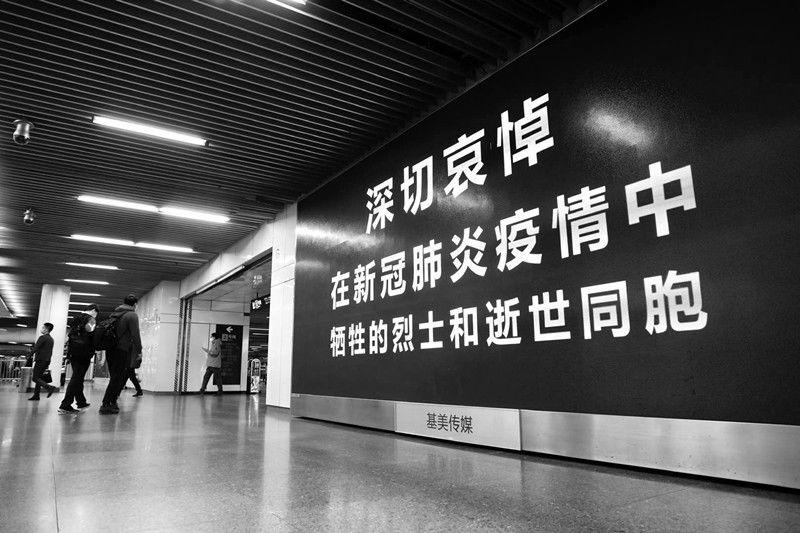 上海地铁列车停站3分钟默哀并鸣笛