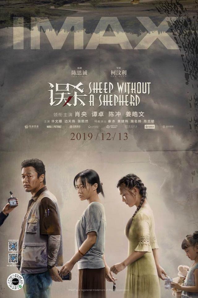 《误杀》IMAX看片会在京举行,媒体盛赞IMAX体验身临其境