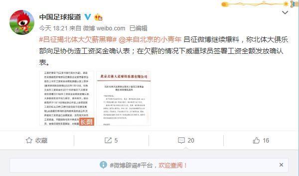 黑幕|北体大吕征又发话,揭开黑幕网友点评:若非被逼无奈谁愿说这些?