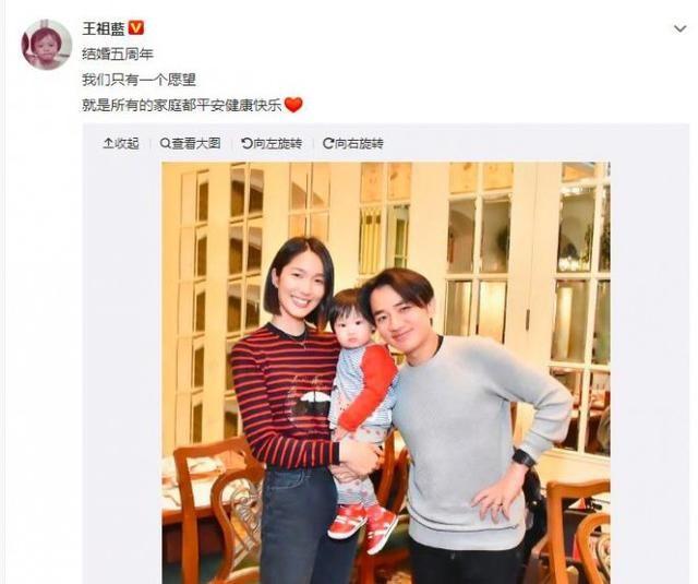 [王祖蓝发]王祖蓝庆祝结婚五周年:愿所有的家庭都平安健康