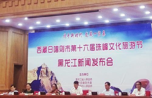 第十六届珠峰文化旅游节将于26日启幕 在黑龙江省与西藏两地举办