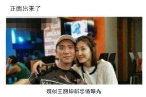 王丽坤谈近况:被曝领证结婚后 生活一直都没有变
