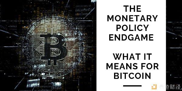 【意味】当货币政策难以在经济调节中奏效 对比特币意