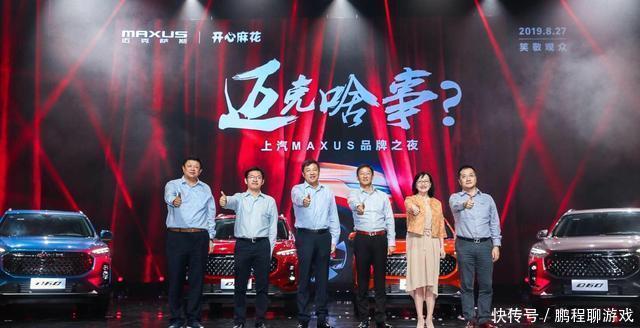 上汽MAXUS演绎品牌之夜,9.98万元起价D60全民推荐款入市