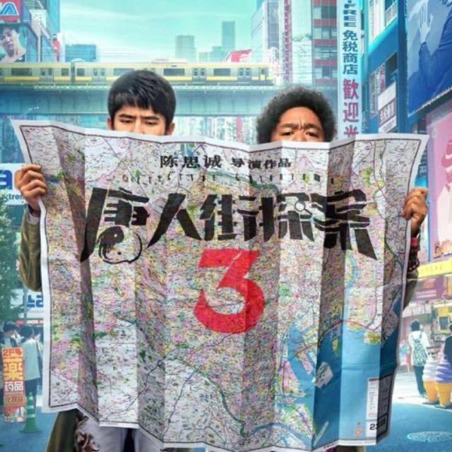 《唐人街探案》官方预告片发布,日本元素融入不少,依旧搞笑十足