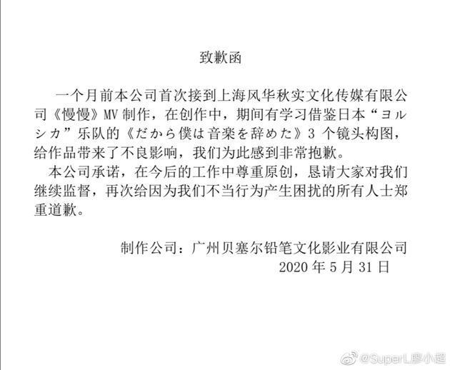 鹿晗MV被指抄袭 制作公司道歉承认借鉴分镜