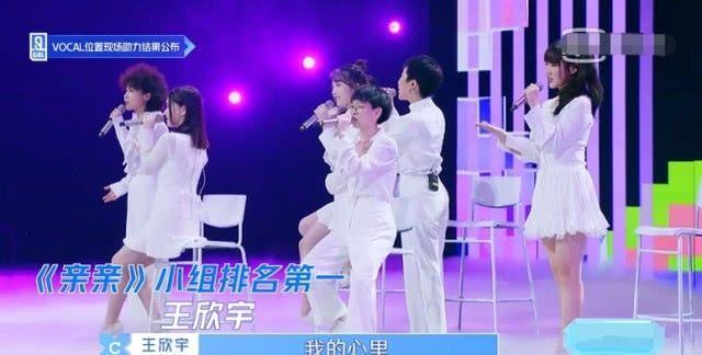 【舞台公演】《青春有你2》vocal组,王欣宇第一引争议,喻言排名太让人意难平