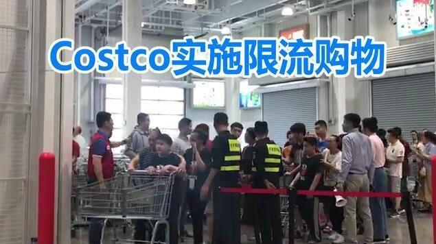 上海Costco开业场面人山人海堪比春运,被挤停业后实施限流!