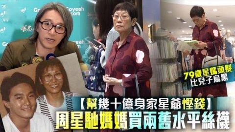 周星驰79岁母亲外出购物 满头黑发穿着时尚 低调购买便宜物品