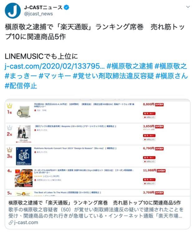 [音乐]日本知名音乐人槙原敬之再吸毒遭逮捕